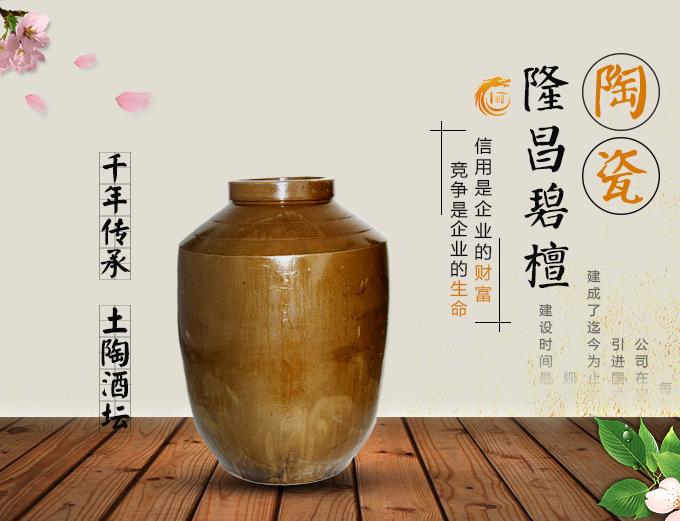 隆昌土陶酒坛